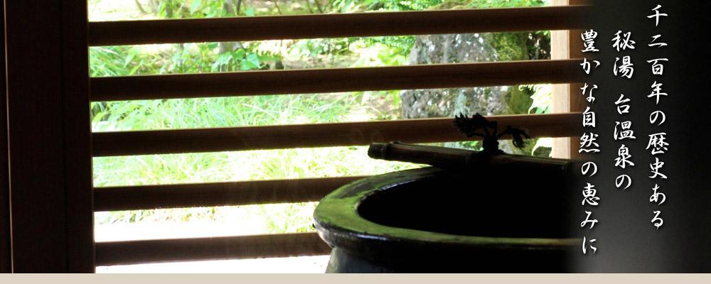 そば房かみや秘湯台温泉の豊かな自然の恵みと共に