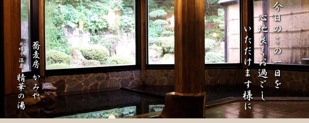 そば房かみや隣接源泉掛け流しの精華の湯2