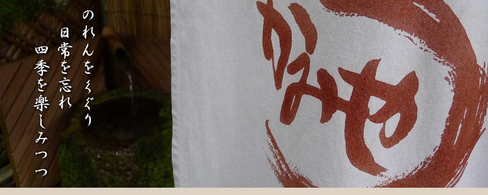 そば房かみや花巻台温泉の四季をたのしむ